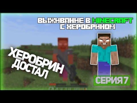 Выживание в Minecraft с херобрином часть 7(Херобрин достал)