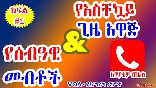 ለጥያቄዎ መልስ - በኢትዮጵያ የአስቸኳይ ጊዜ አዋጅና የሰብዓዊ (ክፍል#2) - Ethiopia SoE & human rights - Q&A (Part#2) - VOA