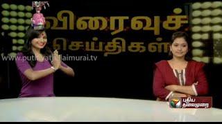 Best Of Puthiyathalaimurai  - Bloopers