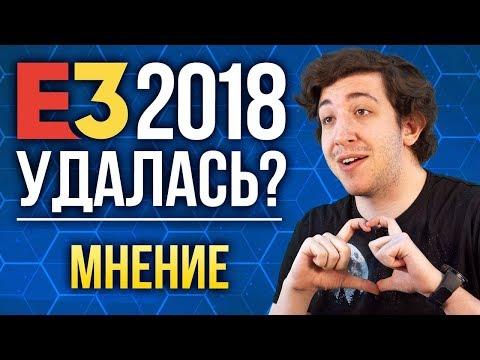 E3 2018 УДАЛАСЬ? I Мнение