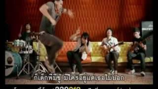 เด็กพี่มีชู้ : ไอน้ำ [MV HD]