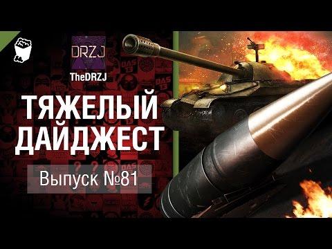 Тяжелый дайджест №81- от TheDRZJ [World Of Tanks]