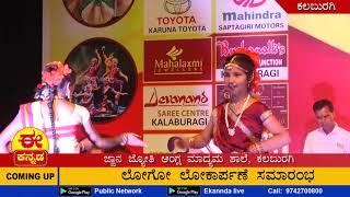 EKannada TV Kalaburagi -Jaya Bharata Jananiya Tanujate