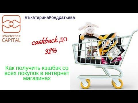 Как покупать с кэшбэк | Как получить кэшбэк с покупок в интернет магазине