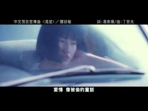 渴望 - 中文主題曲