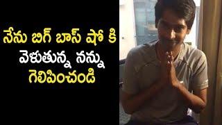 నేను బిగ్ బాస్ షో కి వెళుతున్న నన్ను గెలిపించండి | Actor Dhanraj Videos | Latest Telugu Movie News