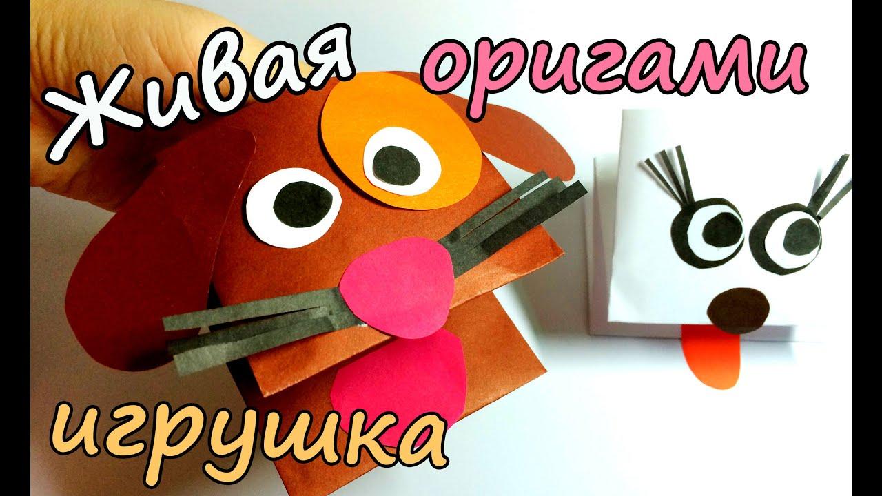 Игрушки из бумаги своими руками для детей 7