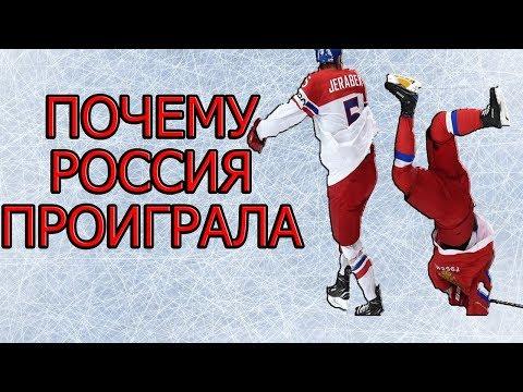 Причина поражения России - Давид Пастрняк \ Чехия - Россия \ Чемпионат мира 2018