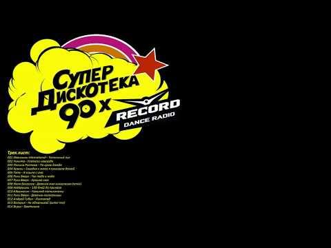 Скачать сборник музыки 90 2000
