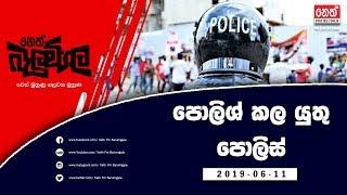 Neth Fm Balumgala | 2019-06-11