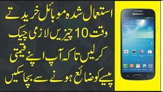 Top 10 Secret Tips before Buying Used/Second Hand Mobile Phones Urdu/Hindi Tutorial