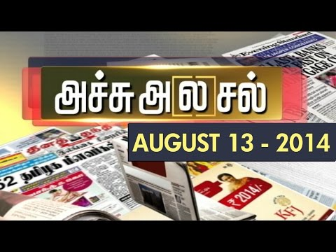 Achu A[la]sal : Trending topics in Newspapers today (13/8/14)