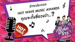 """พุธ ทอล์ค พุธ โทร .. """"ถ้าคุณประกวด Hot Wave Music Award คุณจะตั้งชื่อวงว่า.....?"""" 24 พ.ค.60 (เทป)"""