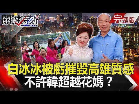 台灣-關鍵時刻-20190101 花媽72萬好棒棒、韓國瑜80萬遭批「膨風」 民進黨已練成「打韓SOP」!