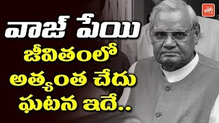 Sad incident of Atal Bihari Vajpayee | Vijay Goel | Facts Of Atal Bihari Vajpayee