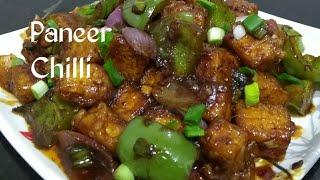 paneer chilli | chilli paneer | dry paneer chilli recipe