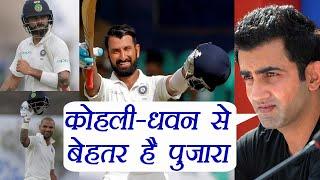Gautam Gambhir ने कहा Kohli-Dhawan  से बेहतर है Cheteshwar Pujara । वनइंडिया हिंदी