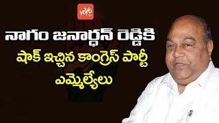 Congress Senior Leaders Give Big Shock to Nagam Janardhan Reddy - Telangana News