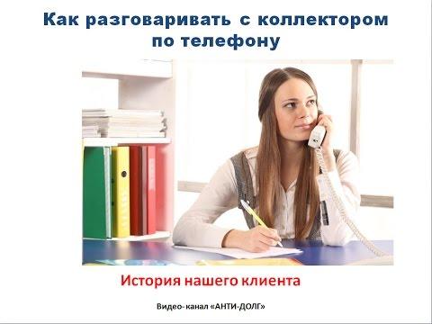 образом, Как правильно разговаривать с коллекторами по телефону в россии пытаюсь