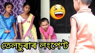 telsura comedy video, Assamese funny video,new fashion,