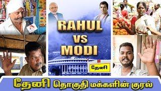 தேனி தொகுதி மக்களின் குரல் | ராகுல் vs மோடி | Theni Constituency | Aadhan Tamil