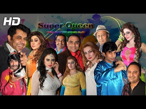 SUPER QUEEN (FULL DRAMA) - 2016 NASEEM VICKY BRAND NEW PAKISTANI PUNJABI STAGE DRAMA