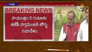 35మంది అభ్యర్థులతో బీజేపీ తొలి జాబితా... | Telangana BJP Leaders Meet High Command