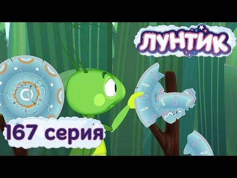 Лунтик и его друзья - 167 серия. Тарелка на память