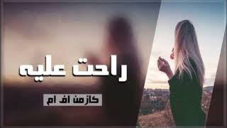 اغاني عراقيه - مسكين يحسب اني لعبه ب ايديه - 2019