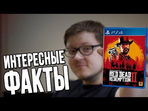 Red Dead Redemption 2 - Интересные факты (Свежие подробности)