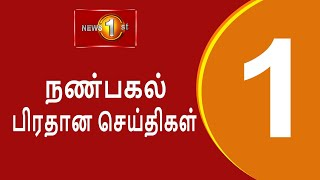 News 1st: Lunch Time Tamil News | (02-08-2021)