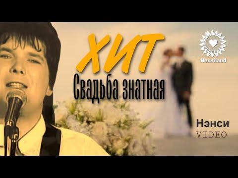 Нэнси  - Свадьба Знатная (Official)
