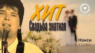 Клип Нэнси - Свадьба знатная