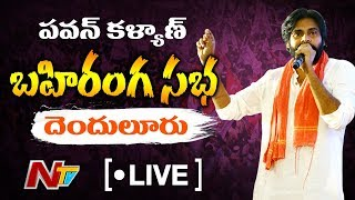 Pawan Kalyan Public Meeting in Denduluru LIVE | Janasena Party LIVE | NTV