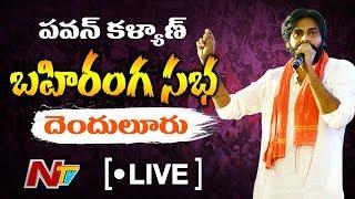 Pawan Kalyan Public Meeting in Denduluru LIVE | Janasena Party LIVE | NTV