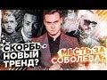 СКОРБЬ - НОВЫЙ ТРЕНД? / АФОНЯ, ЛОВИ ОТВЕТ
