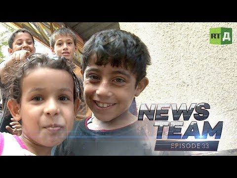 NewsTeam: Gaza children (E33)