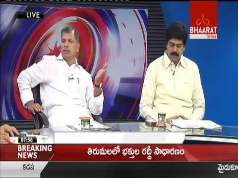 News Track || AgriGold issue rocks AP Assembly || 29th March 2016 || Bhaarat Today