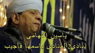 الشيخ ياسين التهامى  قصيده  ينادى المنادى باسمها فأجيب