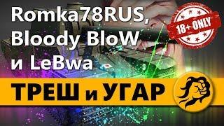 ТРЭШ и УГАР - Romka78RUS, Bloody BloW и LeBwa (18+)