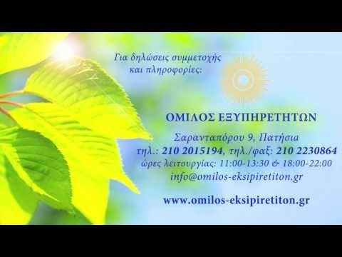 Σεμινάρια για πνευματική θεραπεία-διαλογισμό