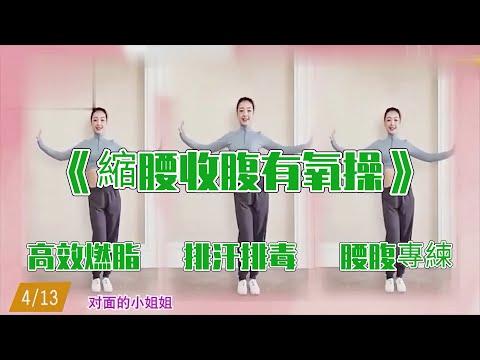 健身-姐妹花健身廣場-EP 0107-45分鐘縮腰收腹有氧操