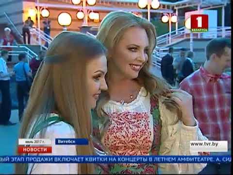 Славянский базар в витебске 2018 программа