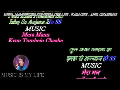 Mera Mann Kyon Tumhe Chahe - Karaoke With Lyrics Eng.& हिंदी