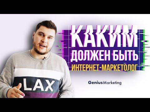 Интернет-маркетинг. Каким должен быть интернет-маркетолог? [GeniusMarketing]