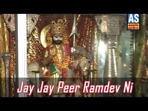 Jay Jay Peer Ramdev Ni Aarti | Baba Ramdev Peer Bhajan |  Aarti...