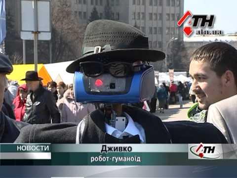 9.04.13 - Дживко - первый харьковский робот-гуманоид