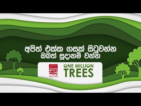 Manusath Derana | One Million Trees