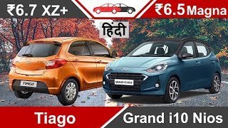 Tiago vs i10 Nios Hindi | Grand i10 Nios Tiago XZ Plus 2019 Review Car Comparison