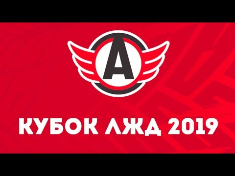Кубок ЛЖД 2019